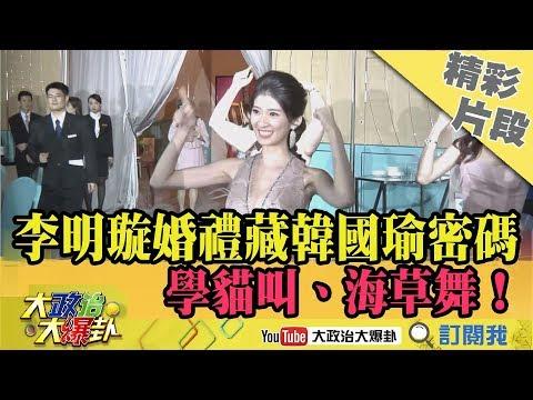 【精彩】學貓叫、海草舞 李明璇婚禮藏韓國瑜密碼!