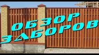 видео Виды комбинированных заборов