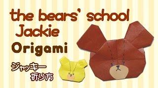 The bears' school Jackie Origami / くまのがっこう ジャッキー 折り紙 折り方