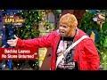 Bachha Leaves No Stone Unturned - The Kapil Sharma Show