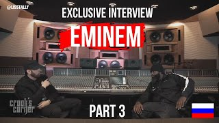Crook's Corner: Exclusive Interview w/ Eminem(РУССКАЯ ОЗВУЧКА) PART 3  #EMINEM