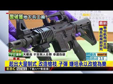 宛如軍火庫!警逮嫌赫見M4突擊步槍、穿甲彈、中凹彈
