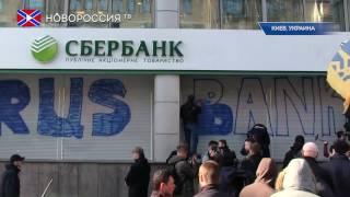 В Украине вводят санкции против российских банков