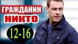 Гражданин никто 12,13,14,15,16 серия - Русские новинки фильмов #анонс