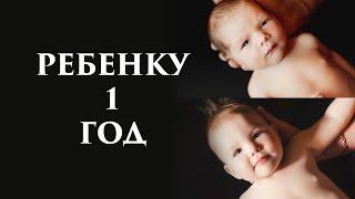 видео Развитие ребенка в 1 год