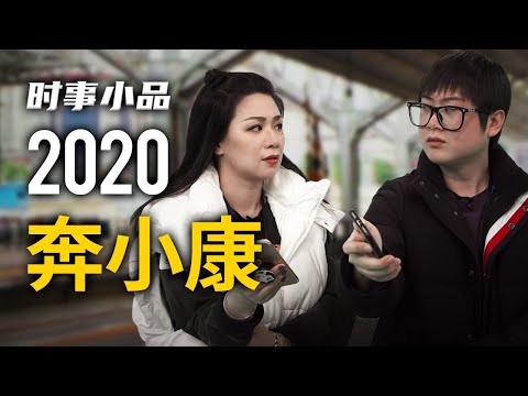 大陆新闻解读634期_时事小品:2020奔小康