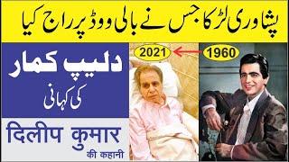 Biography (life story) of Dilip Kumar in Urdu & Hindi