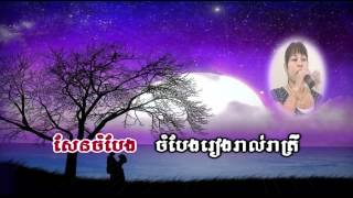 Khmer karaoke Narin sing បទ.បណ្តាំស្នេហ៌
