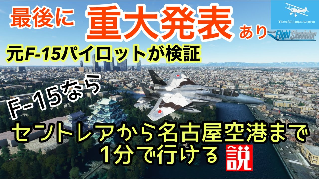 【MSFS2020】航空自衛隊の戦闘機なら中部国際空港(セントレア)から県営名古屋空港まで1分で行ける説☆元F-15パイロット(Microsoft Flight Simulator)