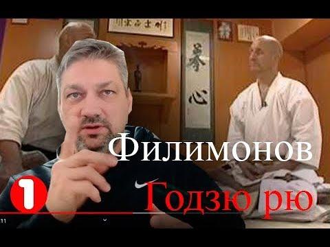 [Анализ] Годзюрю Александра Филимонова ч.1