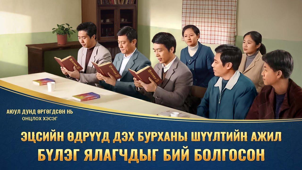 Киноны хэсэг: Эцсийн өдрүүд дэх Бурханы шүүлтийн ажил бүлэг ялагчдыг бий болгосон (Монгол хэлээр)