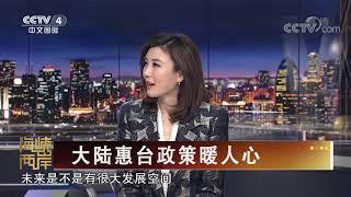 《海峡两岸》 20200125  CCTV中文国际