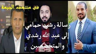 رسالة رشيد حمامي لعبد الله رشدي والمتخصصين والرد عليه