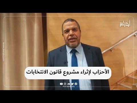 عضو لجنة إعداد مشروع قانون الانتخابات يوضح العلاقة بين السلطة المستقلة والعملية الانتخابية