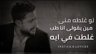 حالة واتس محمد حماقي| لو غلطه مني😔💔