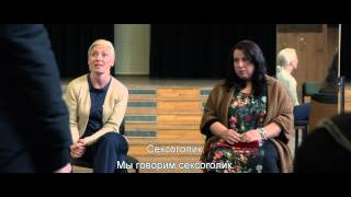 Нимфоманка: часть 2 - Trailer
