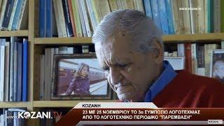 Όλα έτοιμα για το 3ο Συμπόσιο Λογοτεχνίας στην Κοζάνη