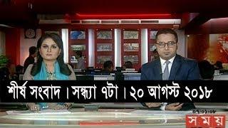 শীর্ষ সংবাদ | সন্ধ্যা ৭টা | ২০ আগস্ট ২০১৮ | Somoy tv bulletin 7pm | Latest Bangladesh News HD