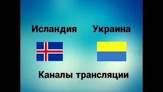 Исландия - Украина - Где смотреть, по какому каналу трансляция матча 05/09/17