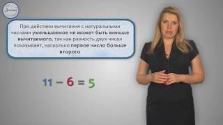 Математика 5 Вычитание натуральных чисел