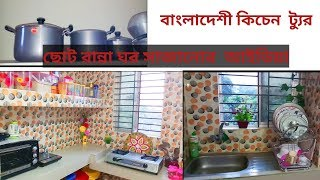 My kitchen tour /Highly requested video -Bangladeshi vlogger Toma/Bangladeshi kitchen tour #Toma