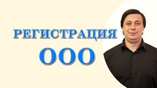 регистрация ооо(Мой сайт для платных юридических услуг http://odessa-urist.od.ua/ Регистрация ООО, в Украине достаточна сложная процед..., 2015-03-20T09:33:06.000Z)