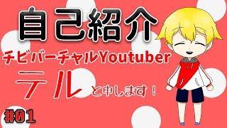 テルの動画「【01】チビバーチャルYoutuberテルと申します!【自己紹介】」のサムネイル画像
