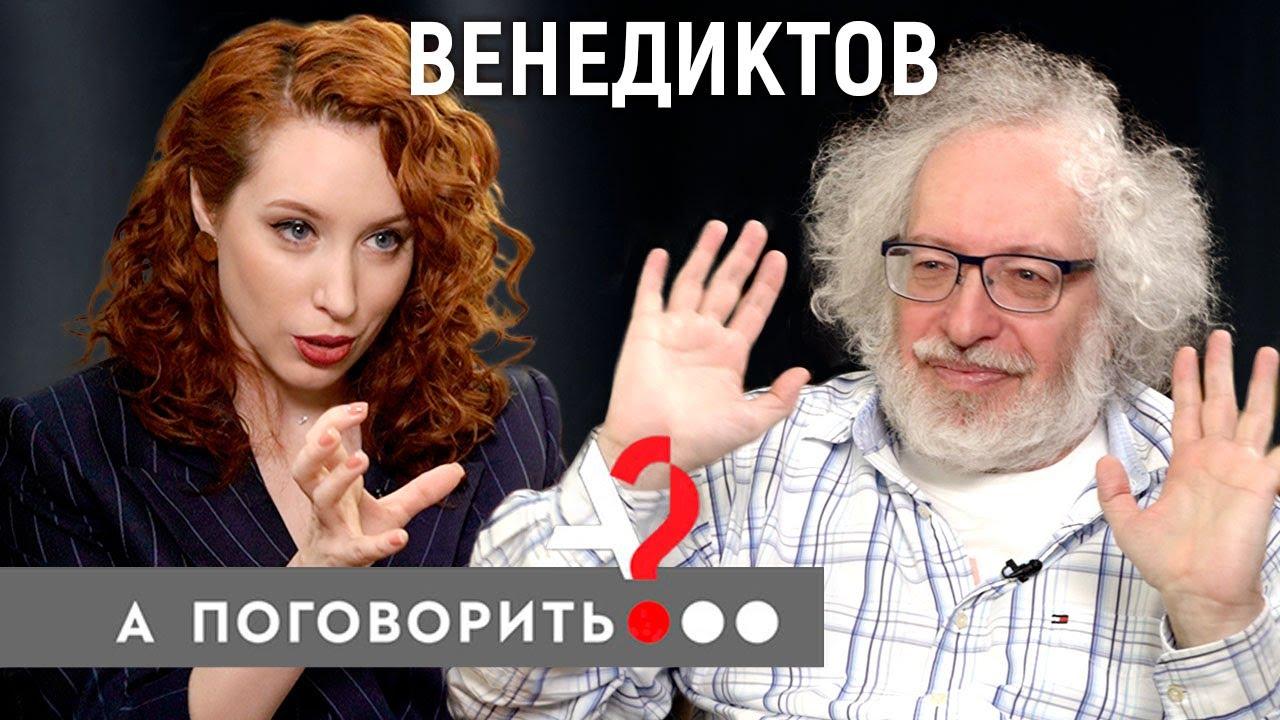 А поговорить?.. (19.05.2020) Алексей Венедиктов о коленках Анны Ведуты, сумках для Леси Рябцевой и д