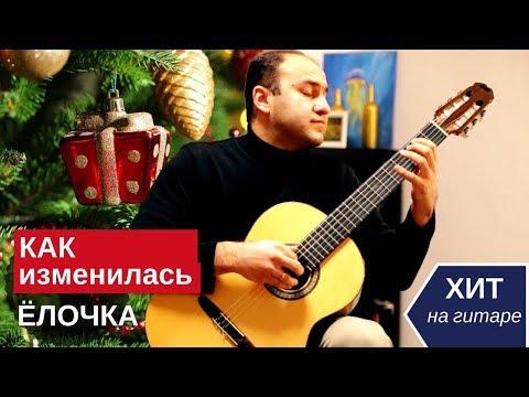 """Очень красивая """"В лесу родилась елочка"""". Обработка для гитары Владимир Захаров"""