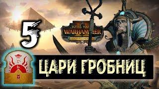 Цари Гробниц прохождение Total War Warhammer 2 за Хатепа - #5