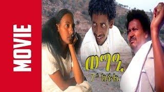ERI Beats - New 2018 Eritrean Series Movie | Wegie - ወግዒ | - Part 7 - Daniel Abraha