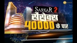 Note Sabha: Sensex touches 40k, Nifty breaches 12k mark | Market LIVE