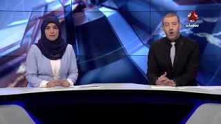 اخر الاخبار | 09-03-2018 | تقديم هشام جابر وسلمى ابو خليل | يمن شباب