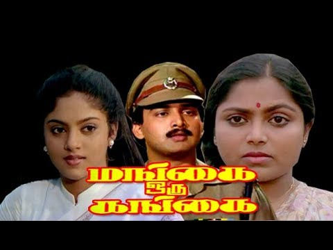 Mangai Oru Gangai | Nathiya, Saritha,Suresh | Tamil Superhit Movie HD