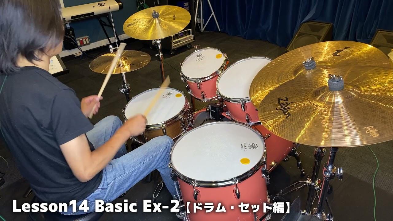 Lesson14 Basic【ドラム・セット編】Ex-2(『超ドラム初心者本』連動動画)