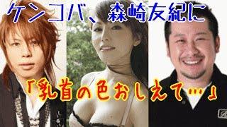森崎友紀の 『乳首の色と大きさの話』 ケンコバ、TM西川 「森崎さんってどんなんなん?w」