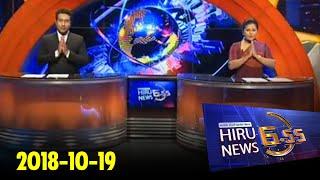 Hiru News 6.55 PM | 2018-10-19 Thumbnail