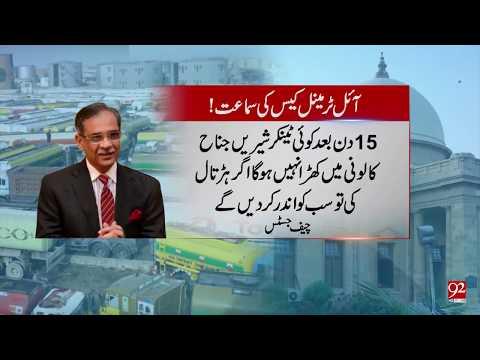 CJP orders shifting of oil tankers to Zulfiqarabad | 20 June 2018 | 92NewsHD