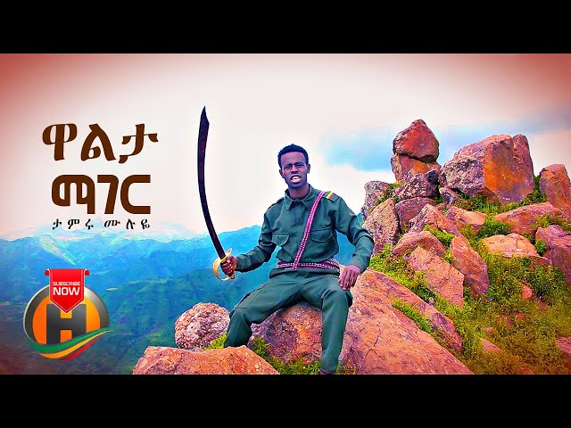 Tamiru Muluye - Walta Mager | ዋልታ ማገር - New Ethiopian Music 2021 (Official Video)