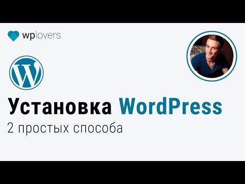 Как установить WordPress. 2 способа на примере хостинга Beget.