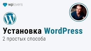 видео Установка Wordpress на хостинг