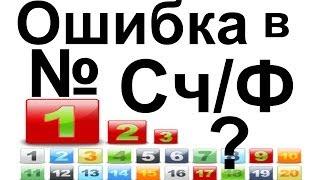 СЧЕТ-фактуры Ежедневная НУМЕРАЦИЯ, ошибки в номере СЧ/Ф, вычет по НДС