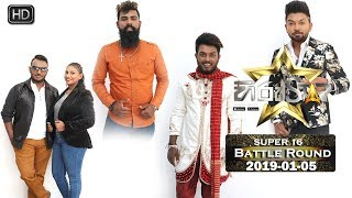 Hiru Star - Super 16 Battle Round | 2019-01-05 | Episode 64 Thumbnail