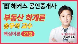 [공인중개사 무료강의] 2020 부동산학개론 - 송우석…