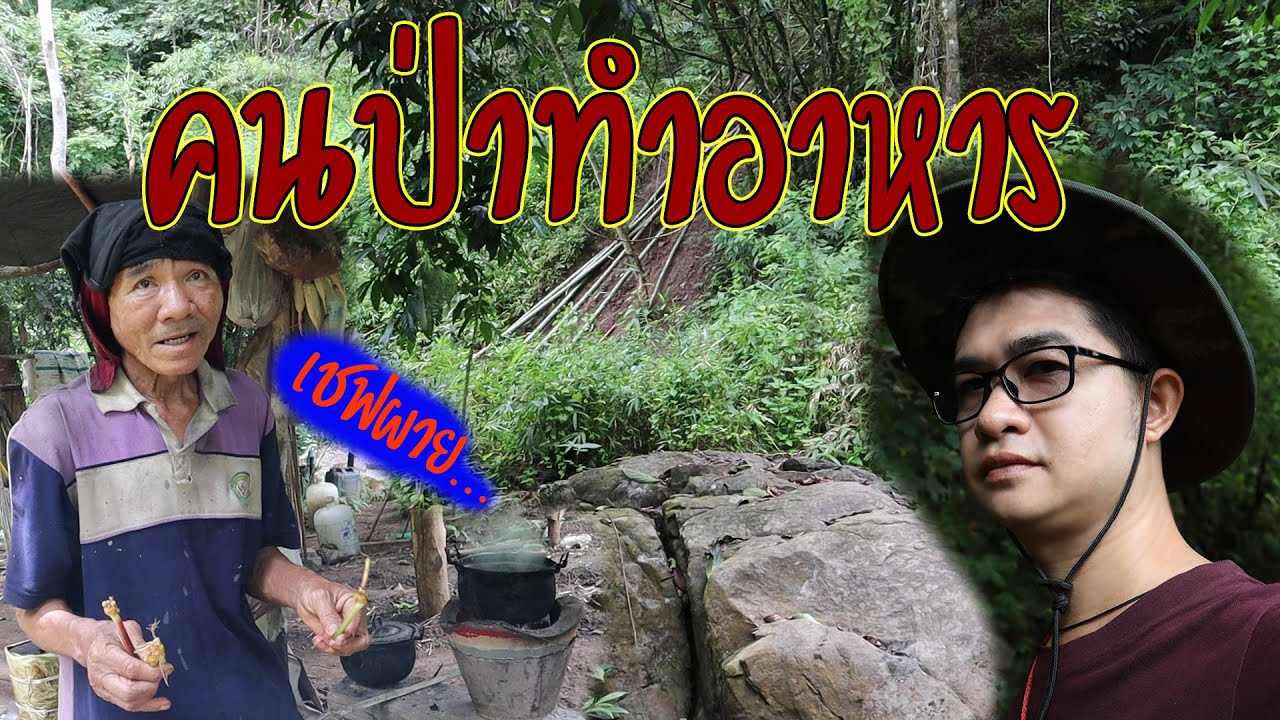 ลุงกลางป่า29 ลุงโชว์ทำอาหารจากวัตถุดิบในป่า อร่อยสุดๆ