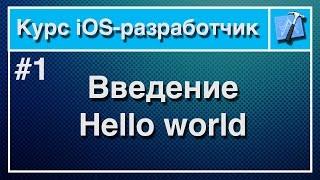 Урок 1 - Введение. Курс iOS-разработчик.