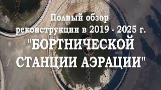 видео Реконструкция парков в Днепре началась