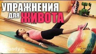 Упражнения с фитболом для похудения живота(В новом видео мы покажем вам упражнения с фитболом для похудения живота. А поможет нам в этом Ольга Мартынов..., 2013-05-20T09:04:55.000Z)