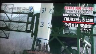 北朝鮮長距離ミサイル発射を確認 また失敗、自爆の可能性あり