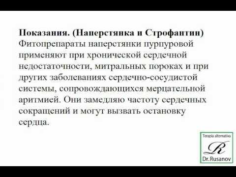 Морозник кавказский — применение и противопоказания. Для